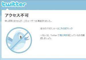 Twitter規制って?