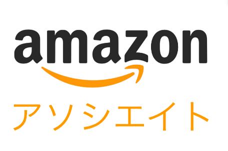 Amazonアソシエイトに登録しましょう!