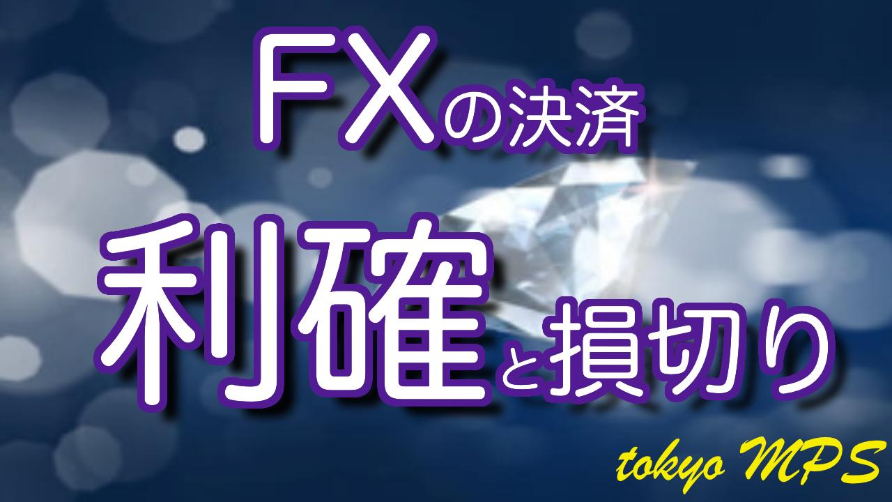 【FXトレーダへの道】FXでやる事はコレだけFXIQ4